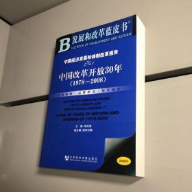 中国经济发展和体制改革报告:No.1中国改革开放30年(1978-2008)/发展和改革蓝皮书 【95品++++  实图拍摄 内页干净 看图下单 收藏佳品 】