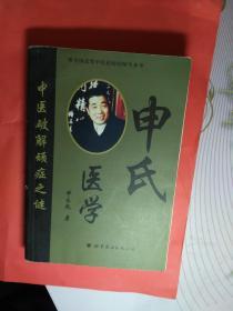 申氏医学 中医破解顽症之谜