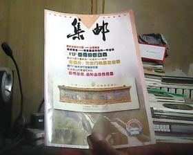 集邮 1999年 第7期 总第357期