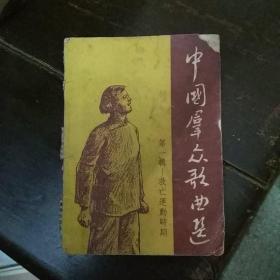 中国群众歌曲选:第一辑:救亡运动时期
