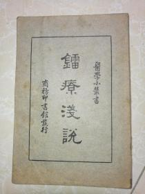 镭疗浅说(民国26年初版)