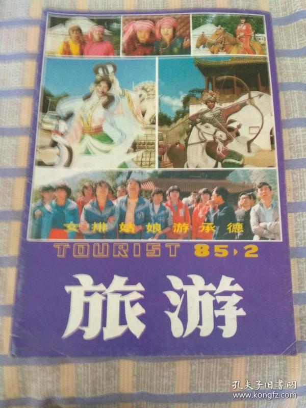 生活书屋:1985开本:16开卧游旧高中-社科学山东省菏泽市woyo出版苦时间的图片