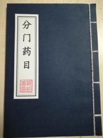 分门药目 中医药方类书籍含膏药熬制等(复印本)