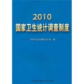 2010國家衛生統計調查制度