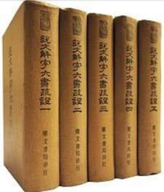说文解字六书疏证 全5册