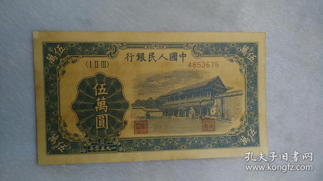第一套人民币 伍万元纸币 编号4853675