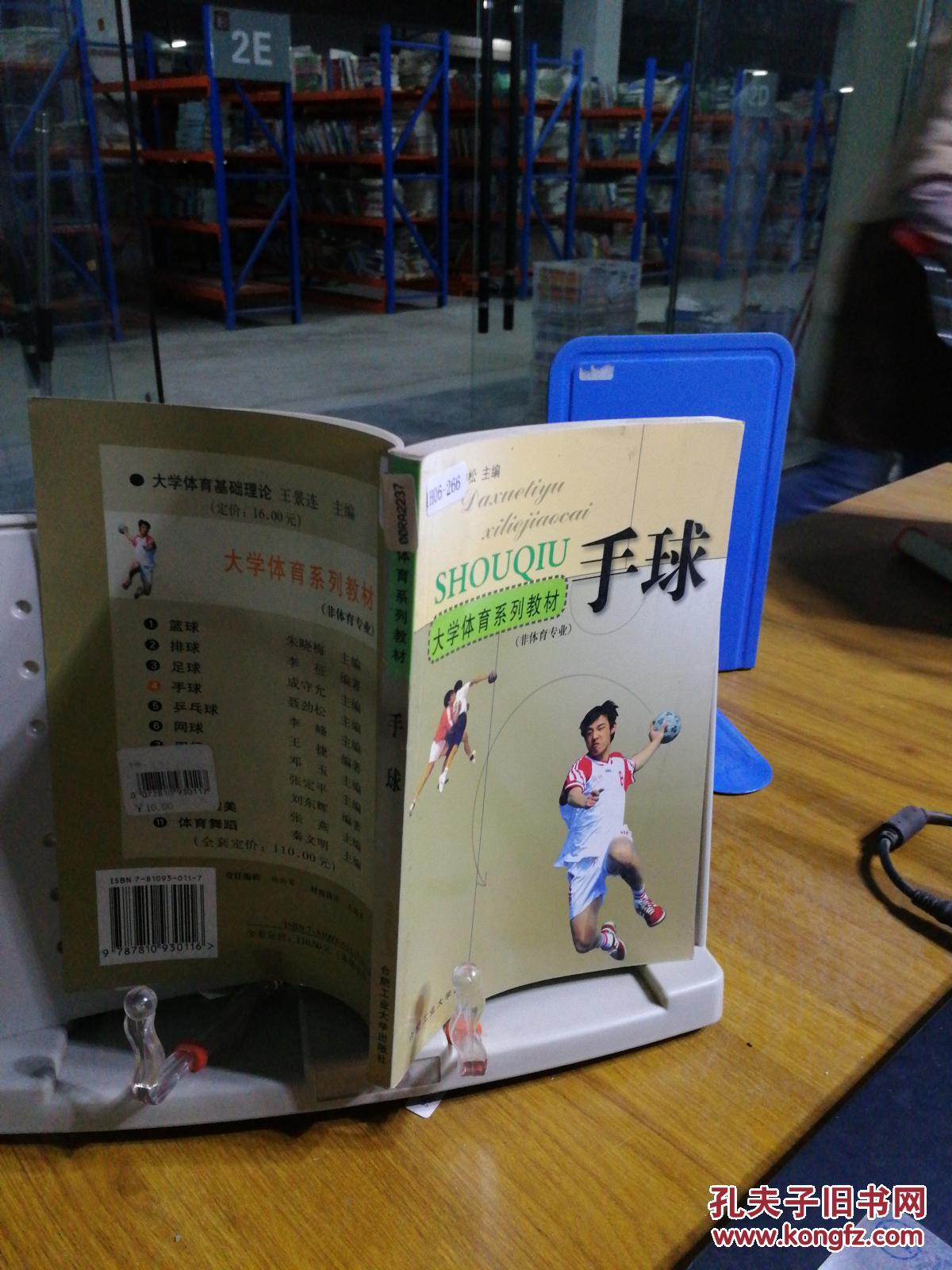 【图】9787810930116厕所-体育感觉系列蹦床为什么跳教材会想有想去大学的手球图片