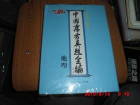 天利38套・中国高考真题全编:地理 (1978-2010)  未拆封