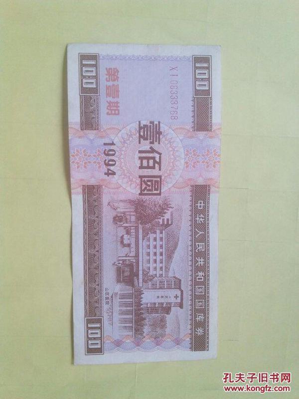 94年第一期100元国库券(保真)