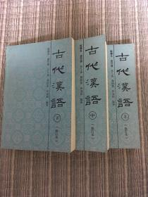 古代汉语修订本(全三册)