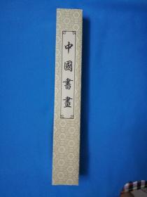 画在绸缎上  《铁骨红梅》装裱十分精美 95x30