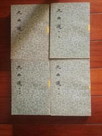 元曲选(4册全)