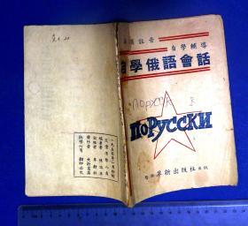 21011651 自学俄语会话 香港革新出版社 1950年初版 34页