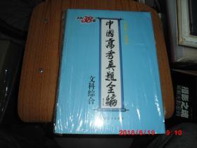 天利38套・中国高考真题全编:文科综合 (1978-2010)  未拆封