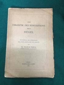 Zur Dialektik Des Bewusstseins Nach Hegel【关于黑格尔的意识辩证法】【威尔海姆·波普斯代表作,首版】