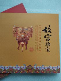 2012 中国印花税票年册 故宫珍宝