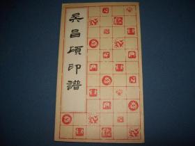 吴昌硕印谱-20开