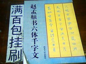 赵孟頫书六体千字文