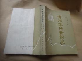 实用汉语音韵学