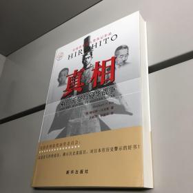 真相:裕仁天皇与侵华战争 【一版一印 95品+++ 内页干净 实图拍摄 看图下单 收藏佳品】
