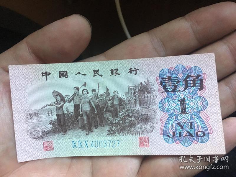 中国人民银行壹角 1962
