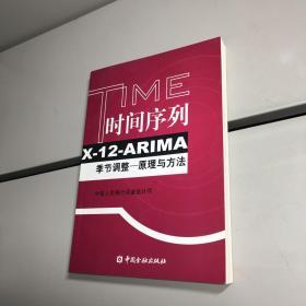时间序列X-12-ARIMA季节调整 【一版一印 正版现货   实图拍摄 看图下单】上书脊略有磕伤 内页新 特价处理