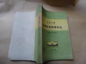 武汉大学 哲学社会科学论丛(中国语言文学专辑)/武大李格非教授藏书