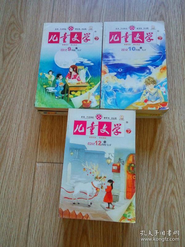 儿童文学18本合售