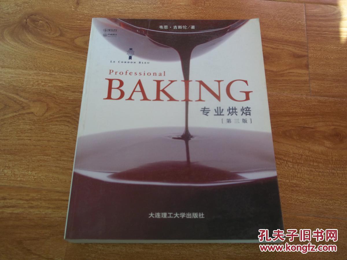 教程烘焙(第三版)(本书为韦恩吉斯伦与法国蓝ps经典专业txt图片