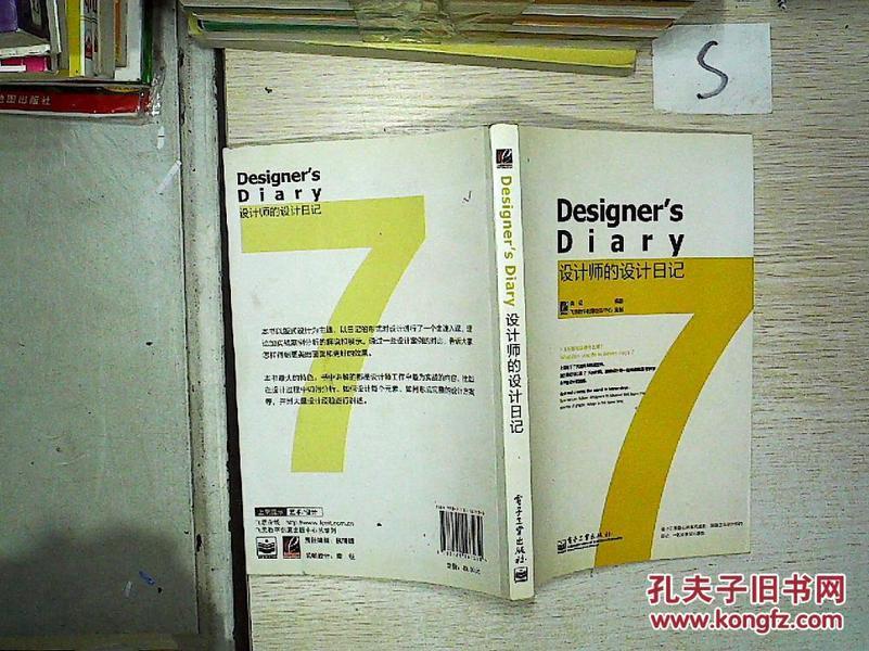 设计师的v旧书旧书、;_南征著_孔夫子网卡日记通卷笔刀图片