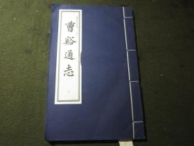 岭南名寺志系列 古志七:《曹溪通志 三》