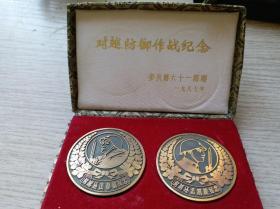 """步兵第六十师赠""""对越防御作战-参战,凯旋纪念-保卫祖国""""铜对章"""