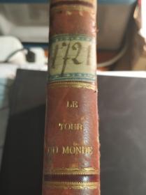 1882年Le Tour du Monde(环球)下半年合订本(含大篇幅中国游记)