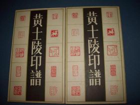 黄士陵印谱-上下 册-20开93年一版一印