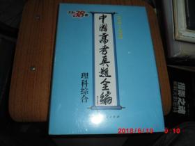 天利38套・中国高考真题全编:理科综合(1978-2010)  未拆封