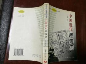 中国近代赌博史