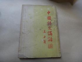 中国语文讲话  初版