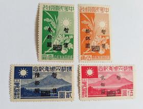 民国邮票伪华中纪2 还都四周年纪念加盖暂售全新邮票