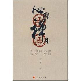 心海禅舟:宋明心学与禅学研究