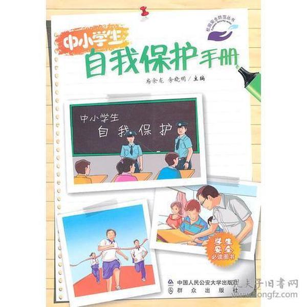 中小学生自我保护手册