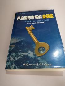 开启国际市场的金钥匙:技术壁垒·原产地规则·普惠制