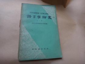 2:语言学论丛 第二辑 语言学论丛 第二辑