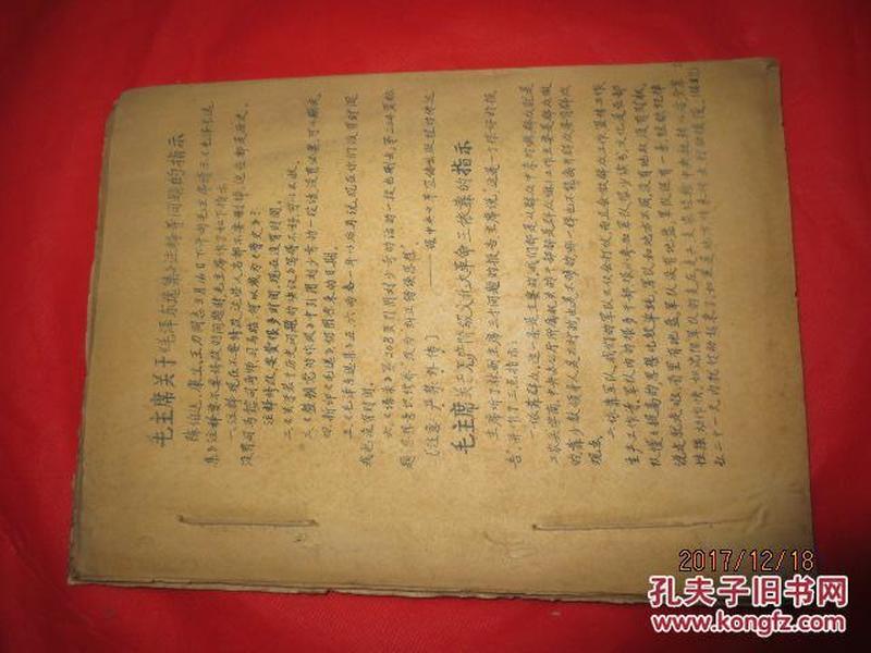 毛主席关于 《毛泽东选集》注释等问题的批示 多份文革油印资料一厚册.