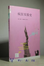 疯狂实验史(施奈德著)三联书店新知文库