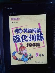 方洲新概念:小学英语阅读强化训练100篇(3年级)