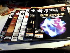 科学 2004年第1.2.3.4.5.6期