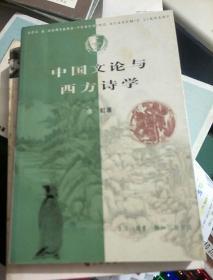 中国文论与西方诗学(作者签名赠本)