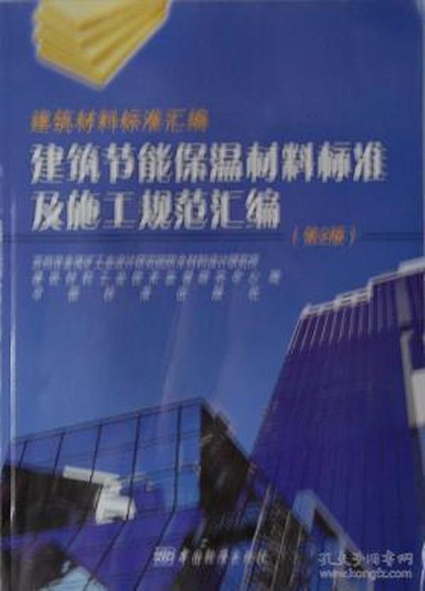 国家标准GBT51140-2015节能保温规范