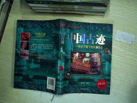 中国古迹:白云千载下的永恒见证   。,。