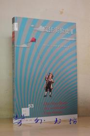 疯狂实验史Ⅱ(施奈德著)三联书店新知文库